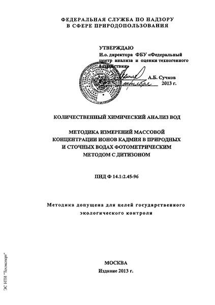 ПНД Ф 14.1:2.45-96 Количественный химический анализ вод. Методика измерений массовой концентрации ионов кадмия в природных и сточных водах фотометрическим методом с дитизоном