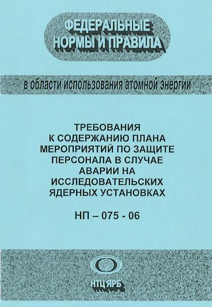 НП 075-06 Требования к содержанию плана мероприятий по защите персонала в случае аварии на исследовательских ядерных установках