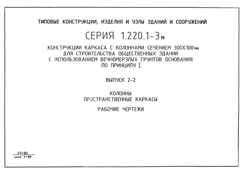 Серия 1.220.1-4м Выпуск 0-1.  Часть 1. Указания по применению изделий серии.  Габаритные схемы зданий.