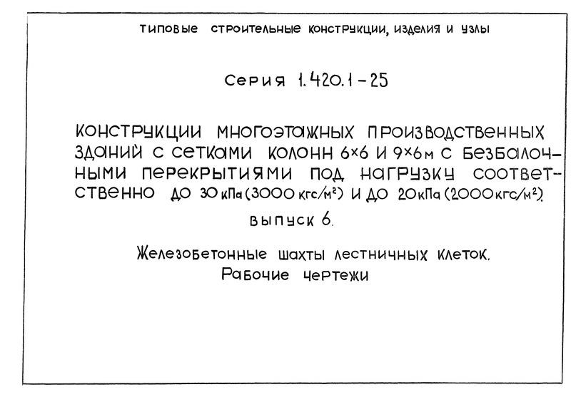 Серия 1.420.1-25 Выпуск 6. Железобетонные шахты лестничных клеток.  Рабочие чертежи.