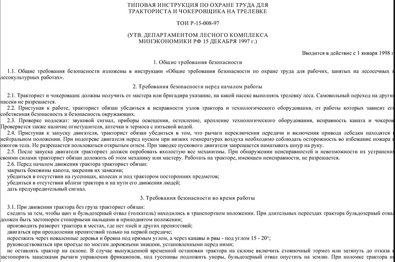 ТОИ Р-15-008-97 Типовая инструкция по охране труда для тракториста и чокеровщика на трелевке