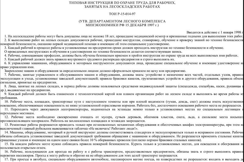 ТОИ Р-15-014-97 Типовая инструкция по охране труда для рабочих, занятых на лесоскладских работах