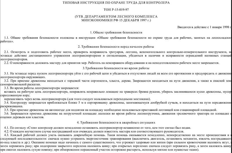 ТОИ Р-15-019-97 Типовая инструкция по охране труда для контролера