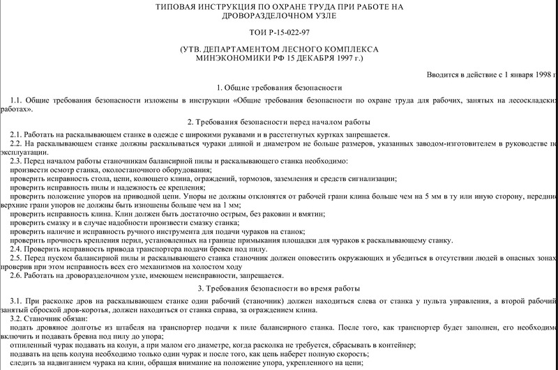 ТОИ Р-15-022-97 Типовая инструкция по охране труда при работе на дроворазделочном узле