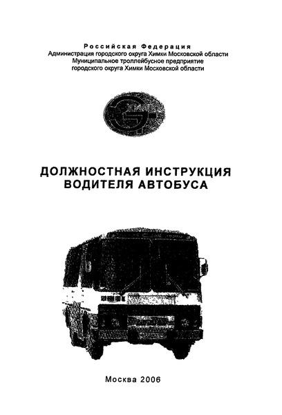 Инструкция водителя автобуса