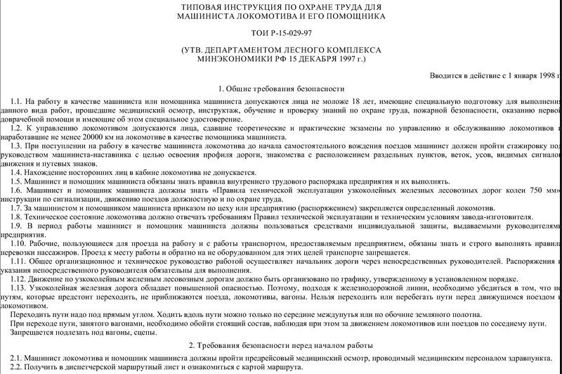 ТОИ Р-15-029-97 Типовая инструкция по охране труда для машиниста локомотива и его помощника
