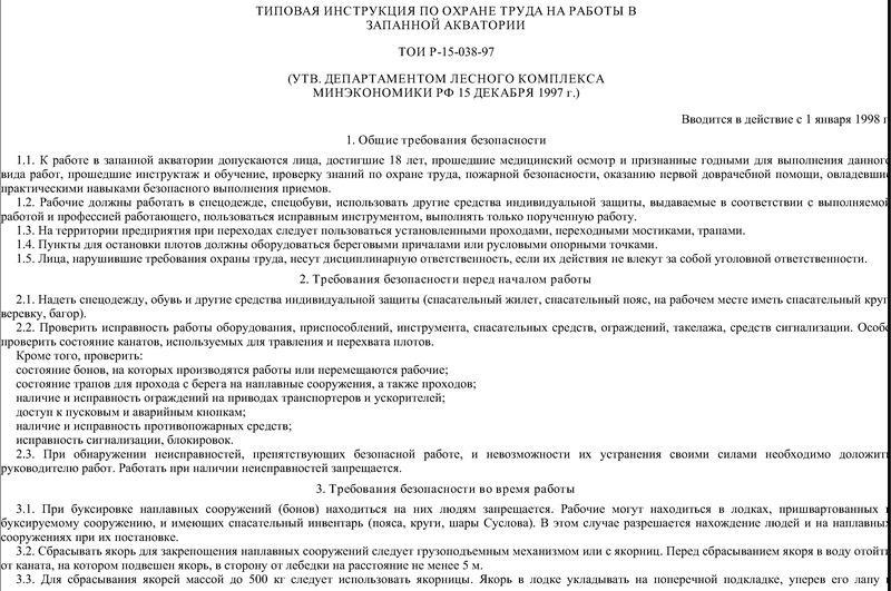 ТОИ Р-15-038-97 Типовая инструкция по охране труда на работы в запанной акватории