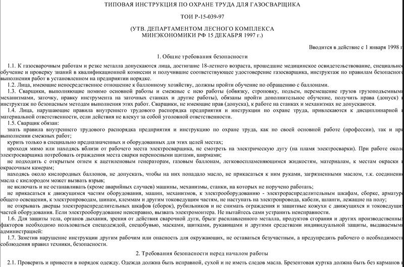 ТОИ Р-15-039-97 Типовая инструкция по охране труда для газосварщика