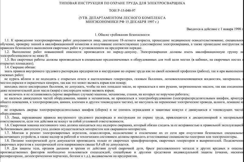 ТОИ Р-15-040-97 Типовая инструкция по охране труда для электросварщика