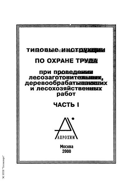 ТОИ Р-15-044-97 Типовая инструкция по охране труда для слесаря по изготовлению узлов и деталей санитарно-технических систем