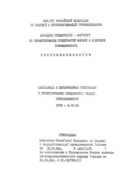 ВСТП 6.02-92 Санитарные и ветеринарные требования к проектированию предприятий мясной промышленности