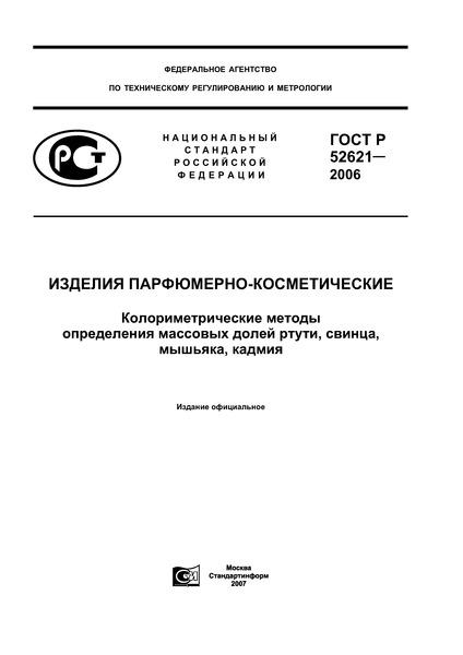 ГОСТ Р 52621-2006 Продукция парфюмерно-косметическая. Колориметрические методы определения массовых долей ртути, свинца, мышьяка, кадмия