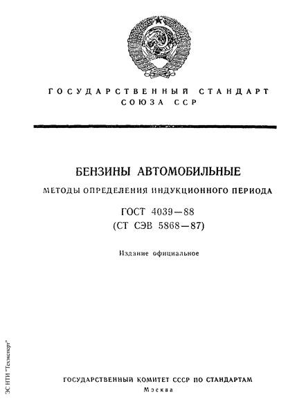 ГОСТ 4039-88 Бензины автомобильные. Методы определения индукционного периода