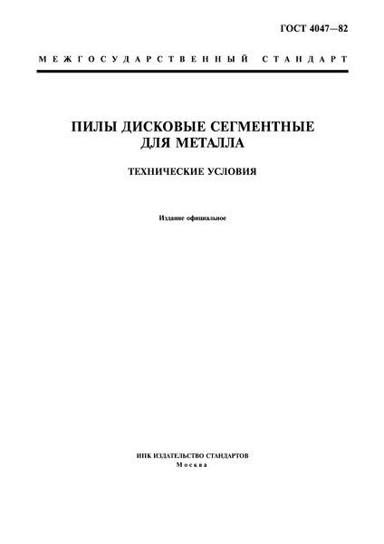 ГОСТ 4047-82 Пилы дисковые сегментные для металла. Технические условия