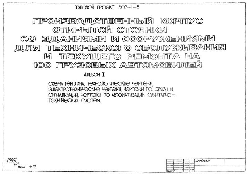 ...Типовой проект 503-1-8 Наименование: Альбом I. Схема генплана, технологические чертежи, электротехнические чертежи.