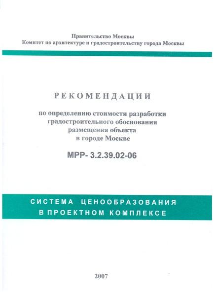 МРР 3.2.39.02-06 Рекомендации по определению стоимости разработки градостроительного обоснования размещения объекта в городе Москве