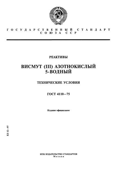 ГОСТ 4110-75 Реактивы. Висмут (III) азотнокислый 5-водный. Технические условия