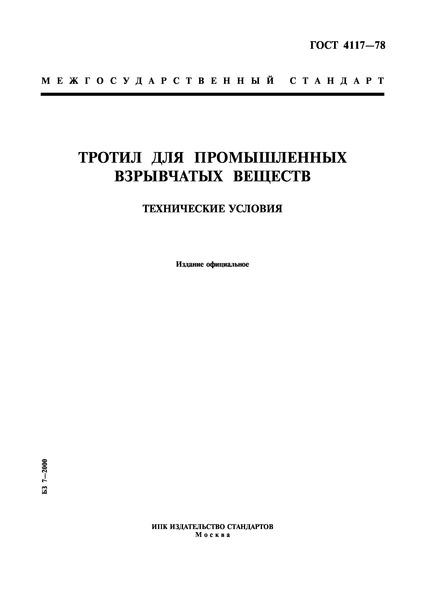 ГОСТ 4117-78 Тротил для промышленных взрывчатых веществ. Технические условия