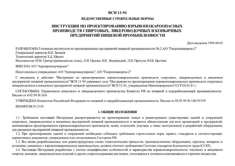 ВСН 13-94 Инструкция по проектированию взрывопожароопасных производств спиртовых, ликеро-водочных и коньячных предприятий пищевой промышленности