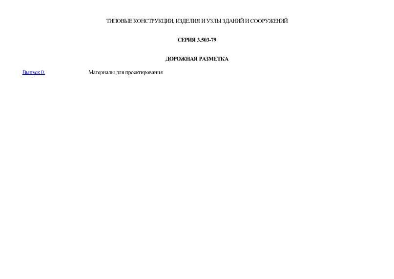 Серия 3.503-79 Дорожная разметка