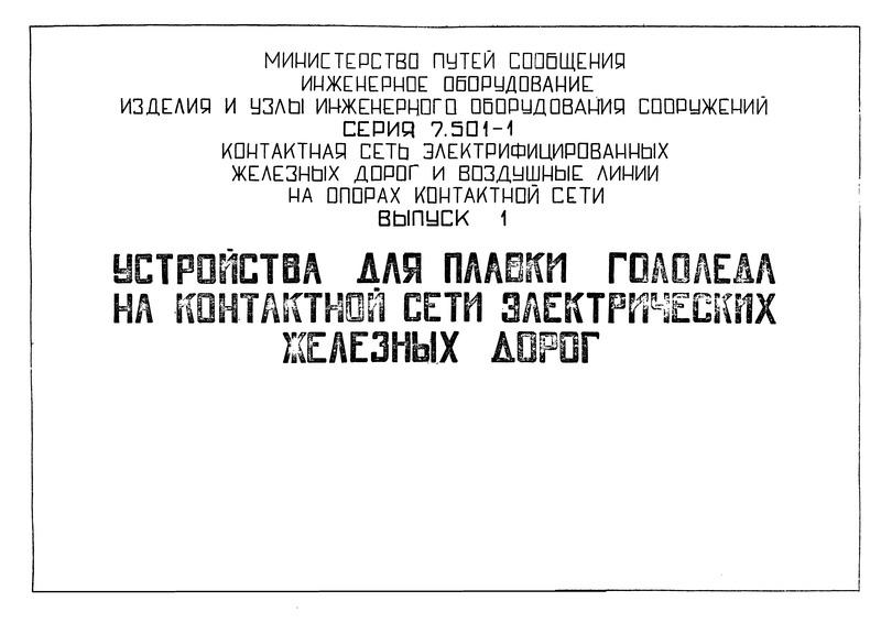 Серия 7.501-1 Выпуск 1. Устройства для плавки гололеда на контактной сети электрических железных дорог.