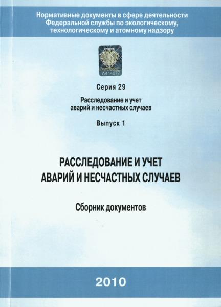 РД 06-376-00 Методические рекомендации по классификации аварий и инцидентов на опасных производственных объектах горнорудной промышленности и подземного строительства