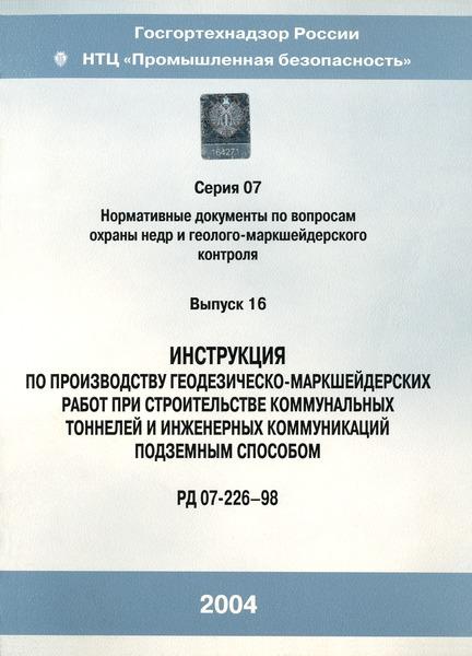 РД 07-226-98 Инструкция по производству геодезическо-маркшейдерских работ при строительстве коммунальных тоннелей и инженерных коммуникаций подземным способом
