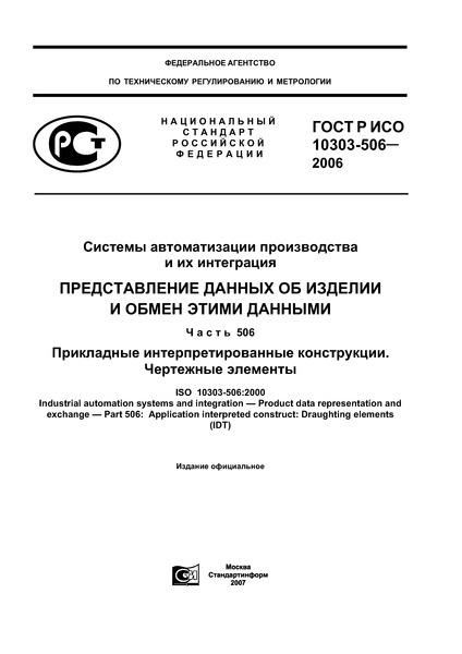 ГОСТ Р ИСО 10303-506-2006 Системы автоматизации производства и их интеграция. Представление данных об изделии и обмен этими данными. Часть 506. Прикладные интерпретированные конструкции. Чертежные элементы
