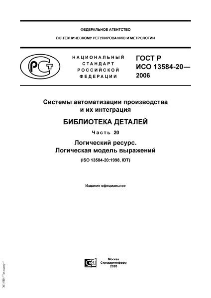 ГОСТ Р ИСО 13584-20-2006 Системы автоматизации производства и их интеграция. Библиотека деталей. Часть 20. Логический ресурс. Логическая модель выражений