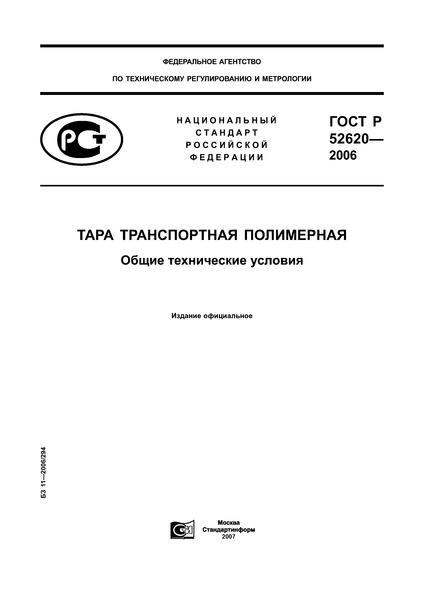 ГОСТ Р 52620-2006 Тара транспортная полимерная. Общие технические условия