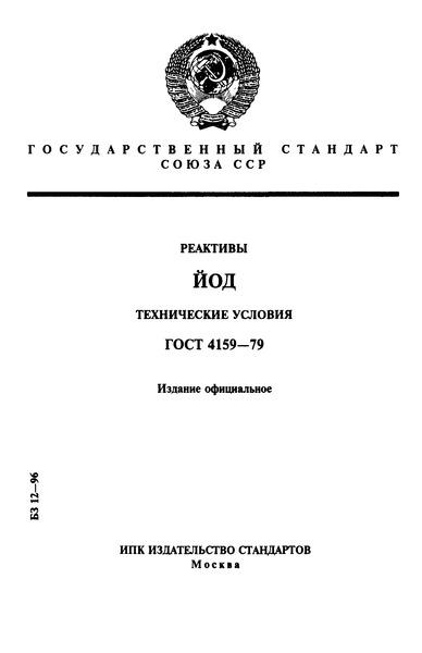 ГОСТ 4159-79 Реактивы. Йод. Технические условия