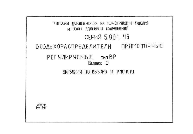 Серия 5.904-46 Выпуск 0. Указания по выбору и расчету