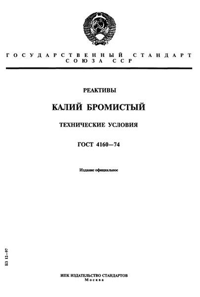 ГОСТ 4160-74 Реактивы. Калий бромистый. Технические условия