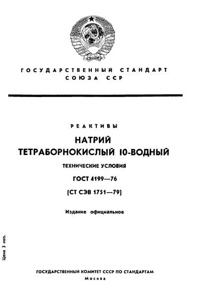 ГОСТ 4199-76 Реактивы. Натрий тетраборнокислый 10-водный. Технические условия