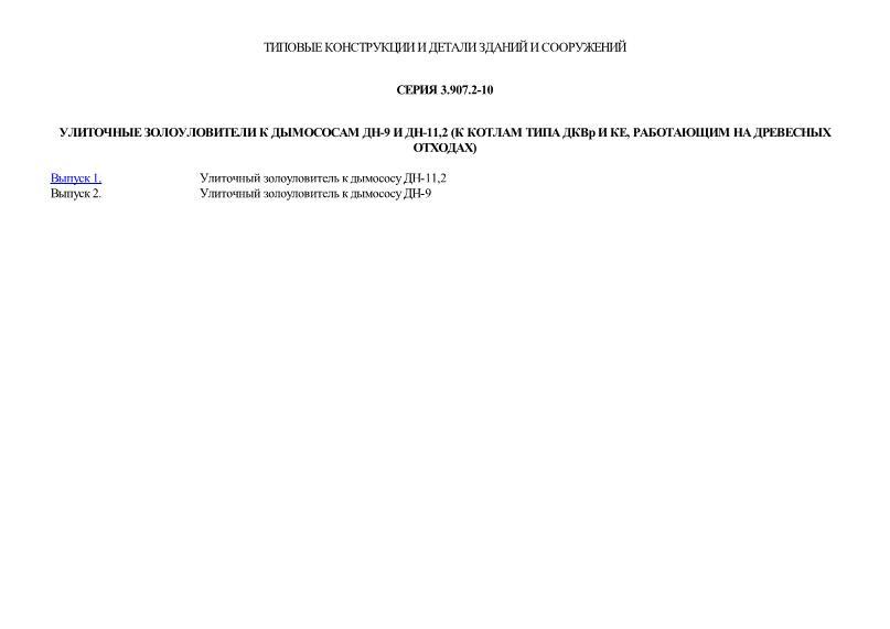 Серия 3.907.2-10 Улиточные золоуловители к дымососам ДН-9 и ДН-11,2 (к котлам типа ДКВр и КЕ, работающим на древесных отходах)