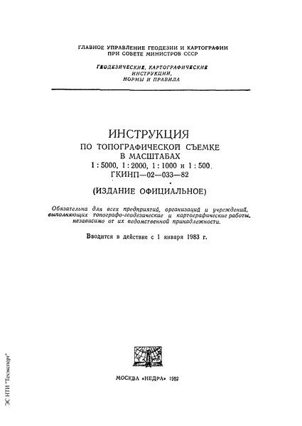 ГКИНП 02-033-79 Инструкция по топографической съемке в масштабах 1:5000, 1:2000, 1:1000 и 1:500