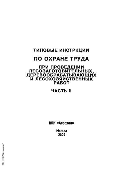 ТОИ Р-15-064-97 Типовая инструкция по охране труда для станочника шпалопильного станка