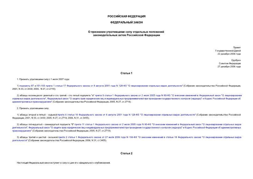 Федеральный закон 252-ФЗ О признании утратившими силу отдельных положений законодательных актов Российской Федерации