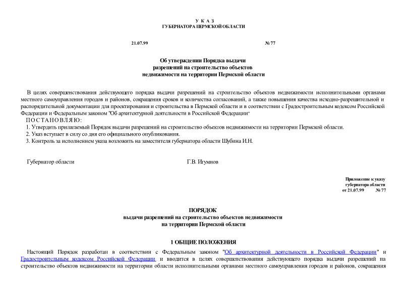 Порядок выдачи разрешений на строительство объектов недвижимости на территории Пермской области