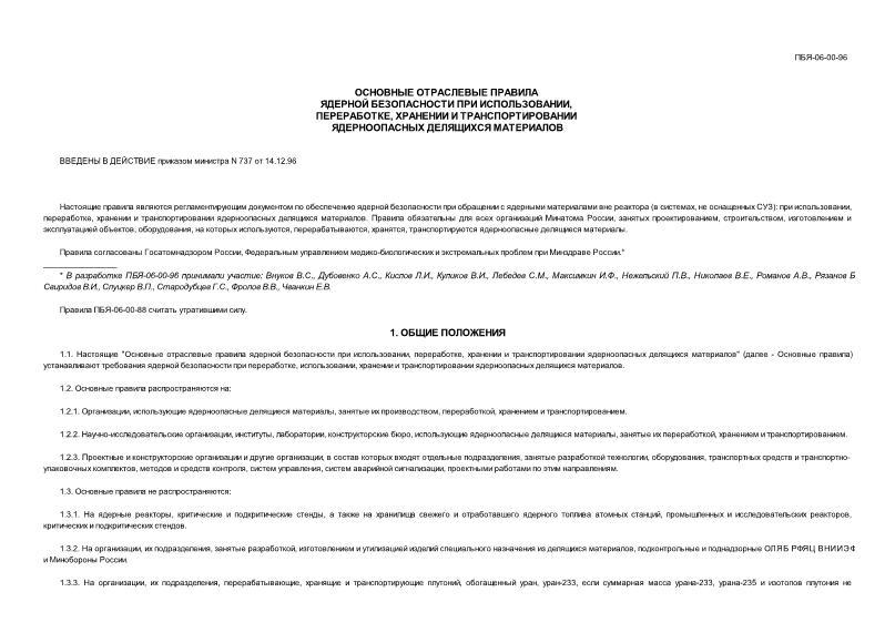 ПБЯ 06-00-96 Основные отраслевые правила ядерной безопасности при использовании, переработке, хранении и транспортировании ядерноопасных делящихся материалов