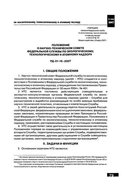 РД 01-16-2007 Положение о научно-техническом совете федеральной службы по экологическому, технологическому и атомному надзору