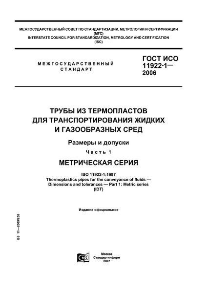 ГОСТ ИСО 11922-1-2006 Трубы из термопластов для транспортирования жидких и газообразных сред. Размеры и допуски. Часть 1. Метрическая серия