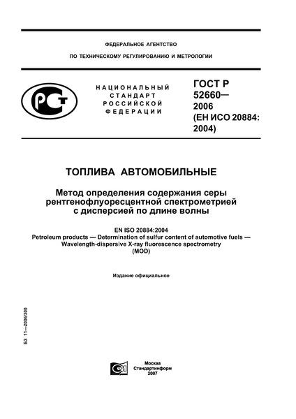 ГОСТ Р 52660-2006 Топлива автомобильные. Метод определения содержания серы рентгенофлуоресцентной спектрометрией с дисперсией по длине волны