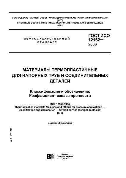 ГОСТ ИСО 12162-2006 Материалы термопластичные для напорных труб и соединительных деталей. Классификация и обозначение. Коэффициент запаса прочности