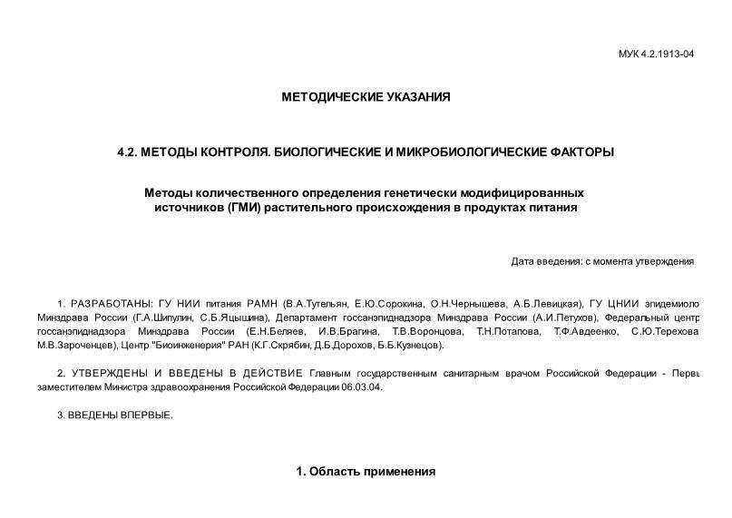 МУК 4.2.1913-04 Методы количественного определения генетически модифицированных источников (ГМИ) растительного происхождения в продуктах питания