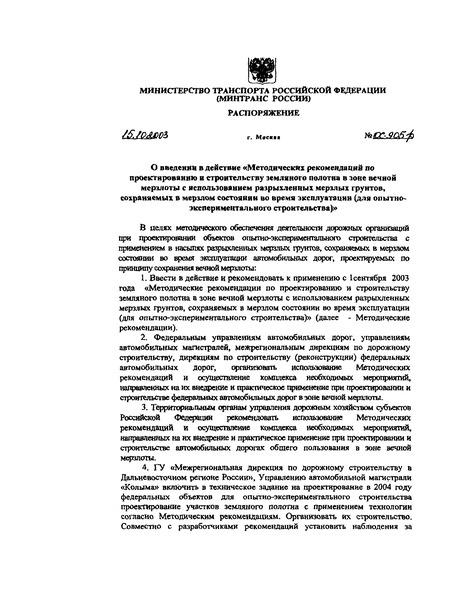 Распоряжение ОС-905-р О введении в действие