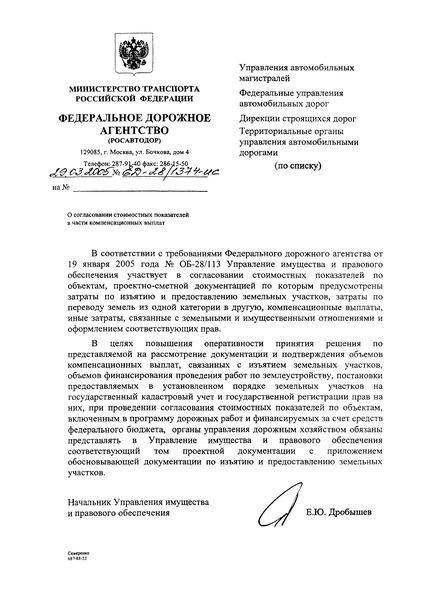 Письмо ЕД-28/1374-ИС О согласовании стоимостных показателей в части компенсационных выплат