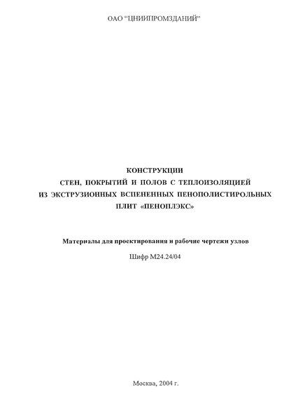Шифр М24.24/04 Конструкции стен, покрытий и полов с теплоизоляцией из экструзионных вспененных пенополистирольных плит
