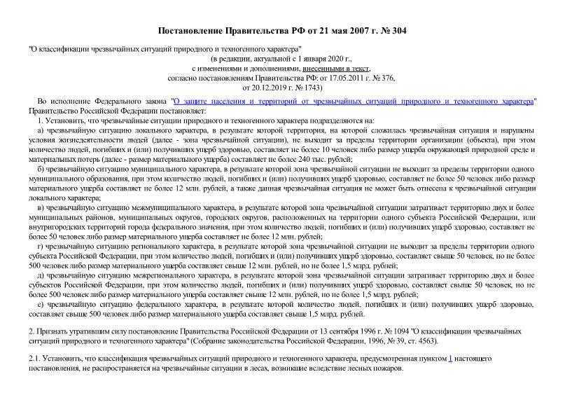 Постановление 304 О классификации чрезвычайных ситуаций природного и техногенного характера