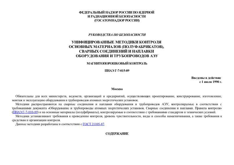 ПНАЭ Г-7-015-89 Унифицированные методики контроля основных материалов (полуфабрикатов), сварных соединений и наплавки оборудования и трубопроводов АЭУ. Магнитопорошковый контроль
